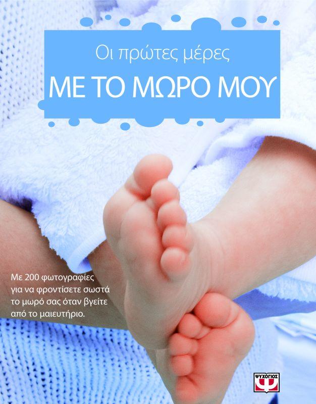 Οι Πρώτες Μέρες Με Το Μωρό Μου bibliopoleio biblia poikila uemata