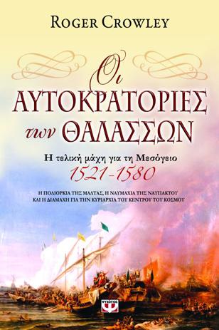 Οι Αυτοκρατορίες Των Θαλασσών bibliopoleio biblia poikila uemata