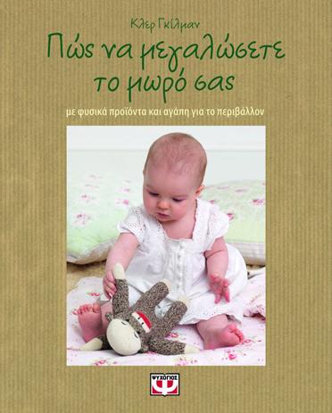 Πως Να Μεγαλώσετε Το Μωρό Σας Με Φυσικά Προϊόντα Και Αγάπη Για Το Περιβάλλον bibliopoleio biblia poikila uemata
