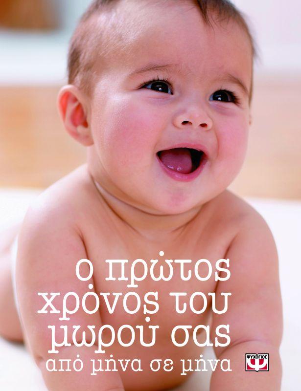 Ο Πρώτος Χρόνος Του Μωρού Σας Από Μηνά Σε Μηνά bibliopoleio biblia poikila uemata