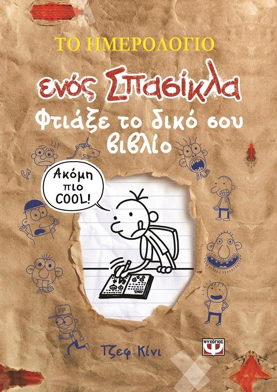 Το Ημερολόγιο Ενός Σπασίκλα - Φτιάξε Το Δικό Σου Βιβλίο! bibliopoleio biblia neanika