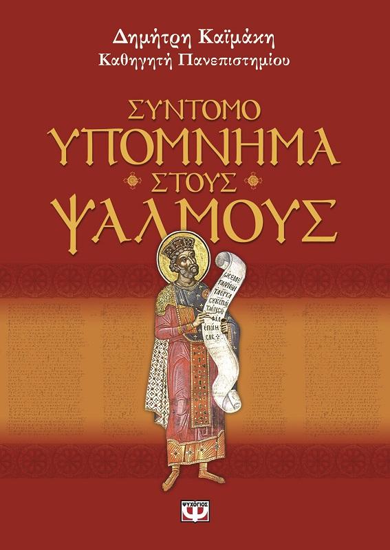 Σύντομο Υπόμνημα Στους Ψαλμούς XMAS BOOK bibliopoleio biblia poikila uemata