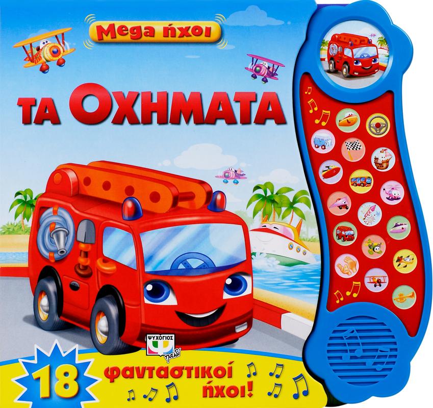 Mega Ήχοι: Τα Οχήματα bibliopoleio biblia paidika