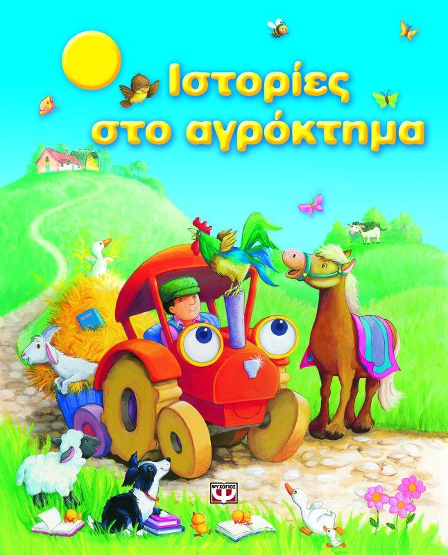Ιστορίες Στο Αγρόκτημα bibliopoleio biblia paidika