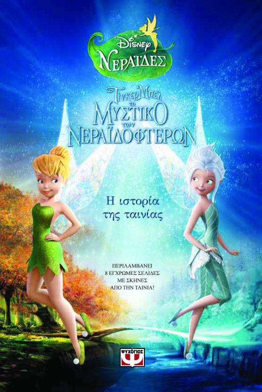 Disney Νεράιδες: Τινκερ Μπελ. Το Μυστικό Των Νεραϊδοφτερών - Η Ιστορία Της Ταινί bibliopoleio biblia paidika