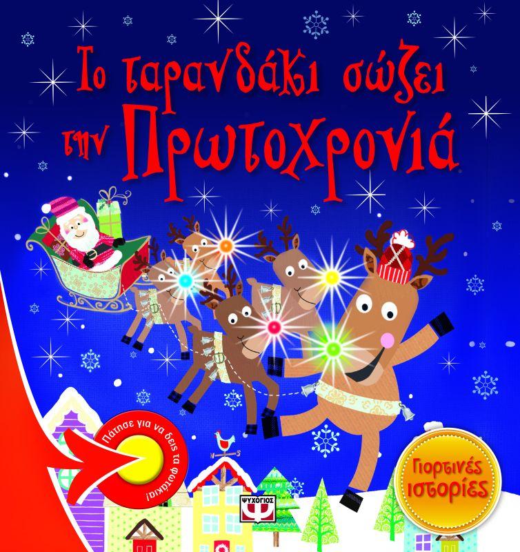 Το Ταρανδάκι Σώζει Την Πρωτοχρονιά - Γιορτινές Ιστορίες XMAS BOOK