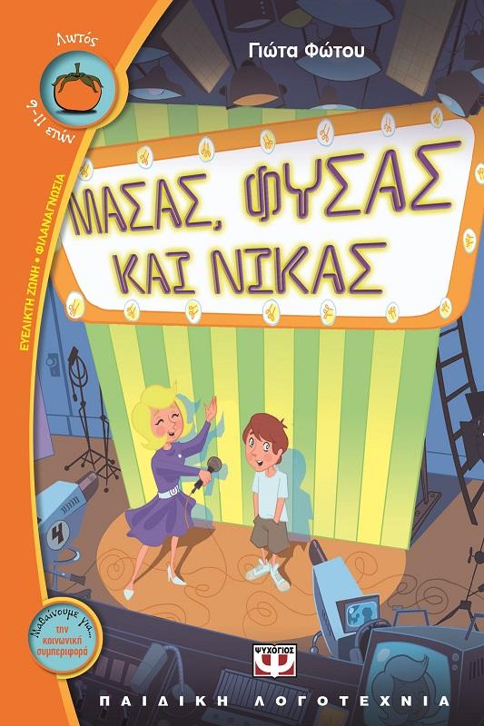 Μασάς, Φυσάς Και Νικάς bibliopoleio biblia paidika