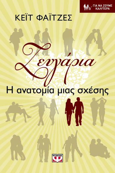 Ζευγάρια - Η Ανατομία Μιας Σχέσης bibliopoleio biblia poikila uemata