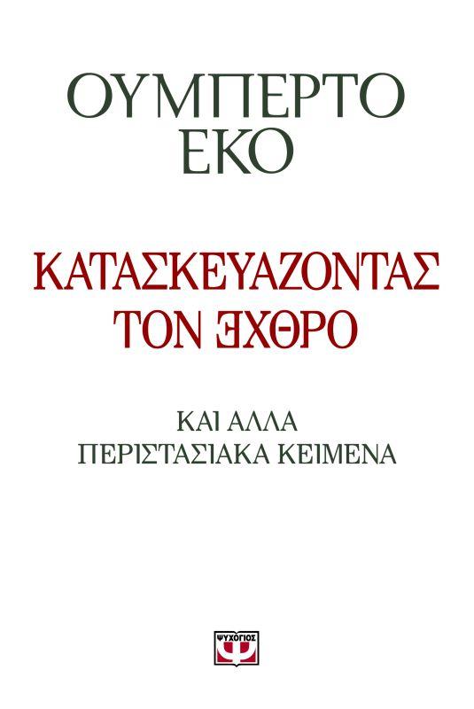Κατασκευάζοντας Τον Εχθρό bibliopoleio biblia poikila uemata