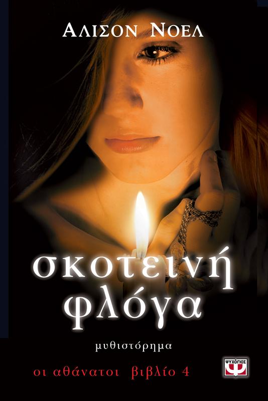 Οι Αθάνατοι 4: Σκοτεινή Φλόγα bibliopoleio biblia neanika