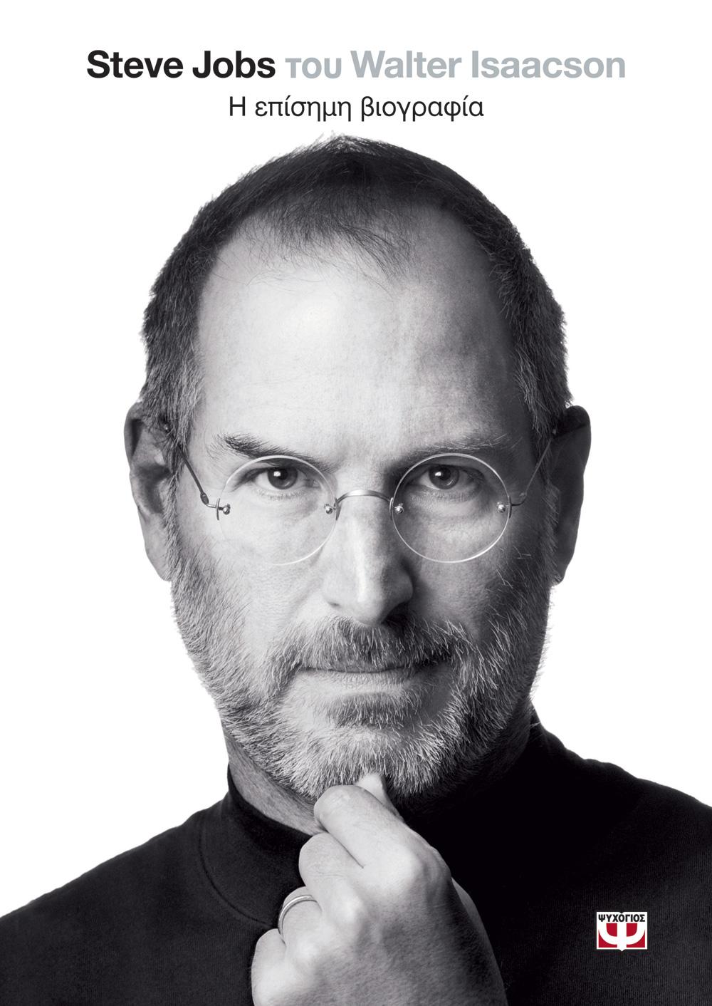 Steve Jobs bibliopoleio biblia poikila uemata
