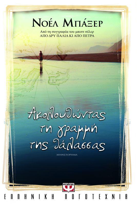 Ακλουθώντας Τη Γραμμή Της Θάλασσας bibliopoleio biblia ellhnikh logotexnia