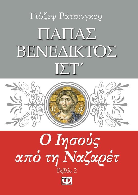Ο Ιησούς Από Τη Ναζαρέτ Ιι bibliopoleio biblia poikila uemata