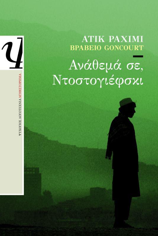 Ανάθεμά Σε, Ντοστογιέφσκι bibliopoleio biblia jenh logotexnia