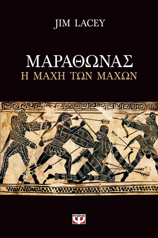 Μαραθώνας - Η Μάχη Των Μαχών bibliopoleio biblia poikila uemata