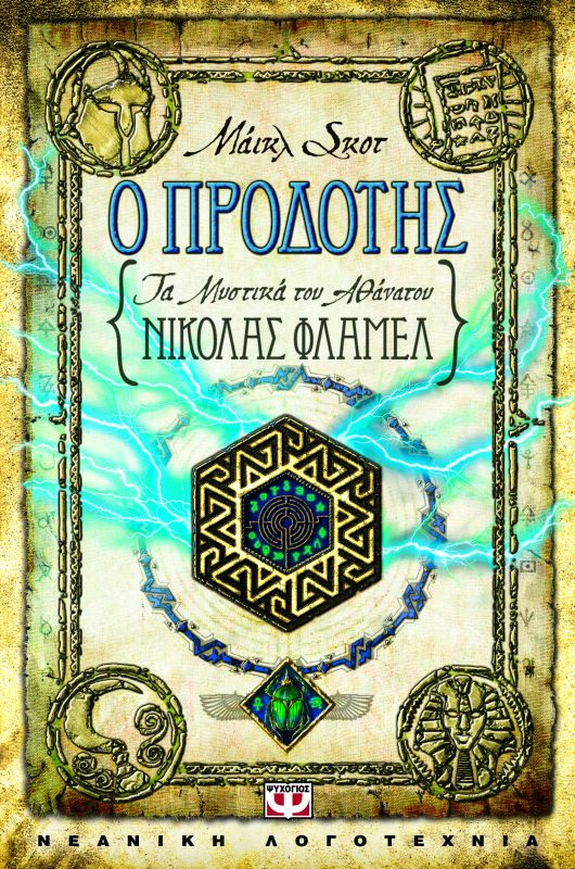 Τα Μυστικά Του Αθάνατου Νικολας Φλαμελ 5: Ο Προδότης bibliopoleio biblia neanika