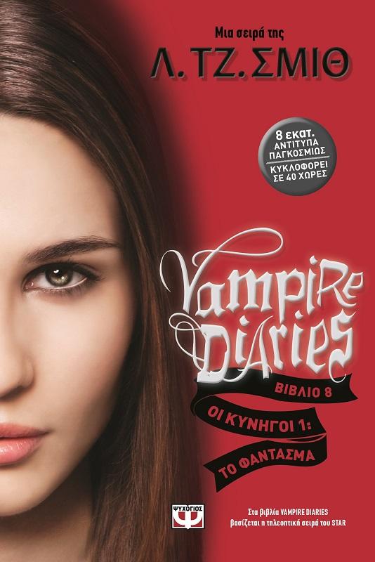Vampire Diaries 8 - Οι Κυνηγοί 1: Το Φάντασμα bibliopoleio biblia neanika