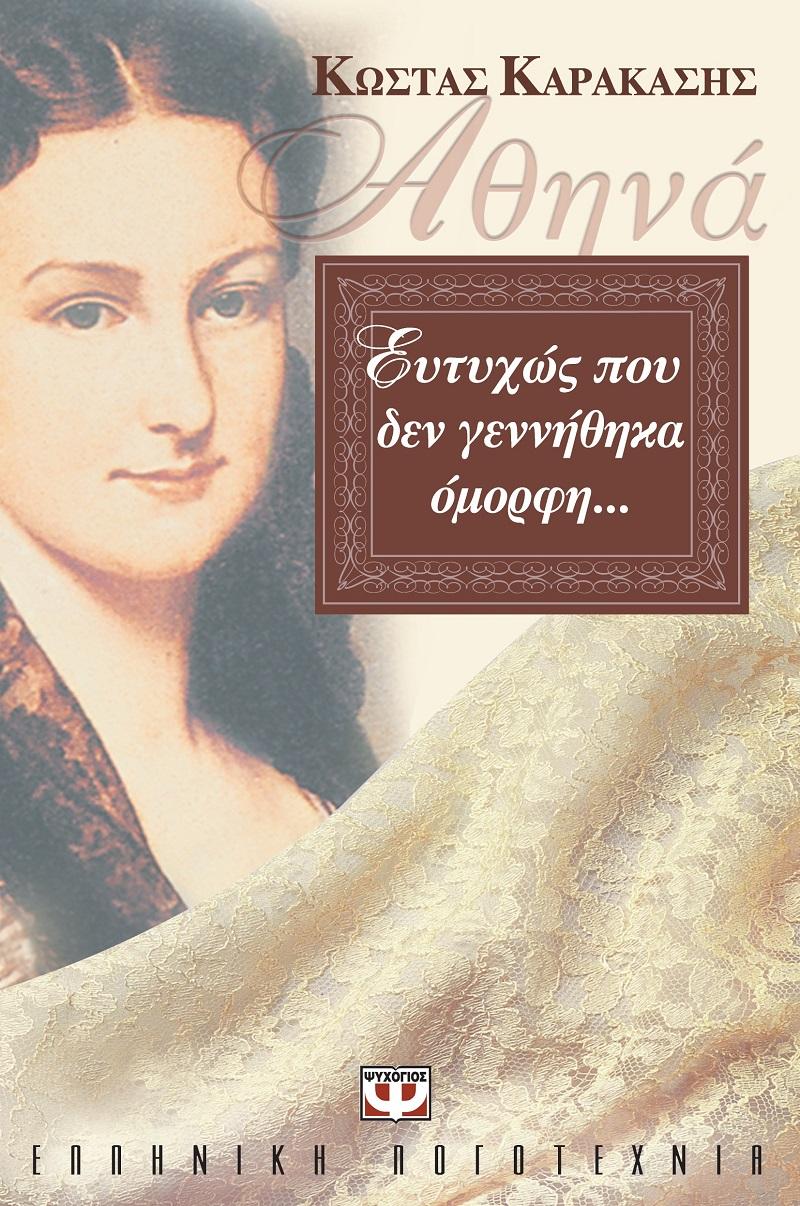 Αθηνά, Ευτυχώς Που Δεν Γεννήθηκα Όμορφη bibliopoleio biblia ellhnikh logotexnia