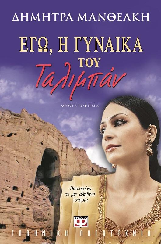Εγώ, Η Γυναίκα Του Ταλιμπαν bibliopoleio biblia ellhnikh logotexnia
