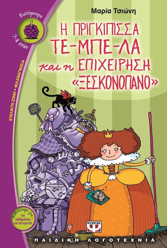 """Η Πριγκίπισσα Τε-Μπε-Λα Και Η Επιχείρηση """"Ξεσκονόπανο"""" bibliopoleio biblia paidika"""