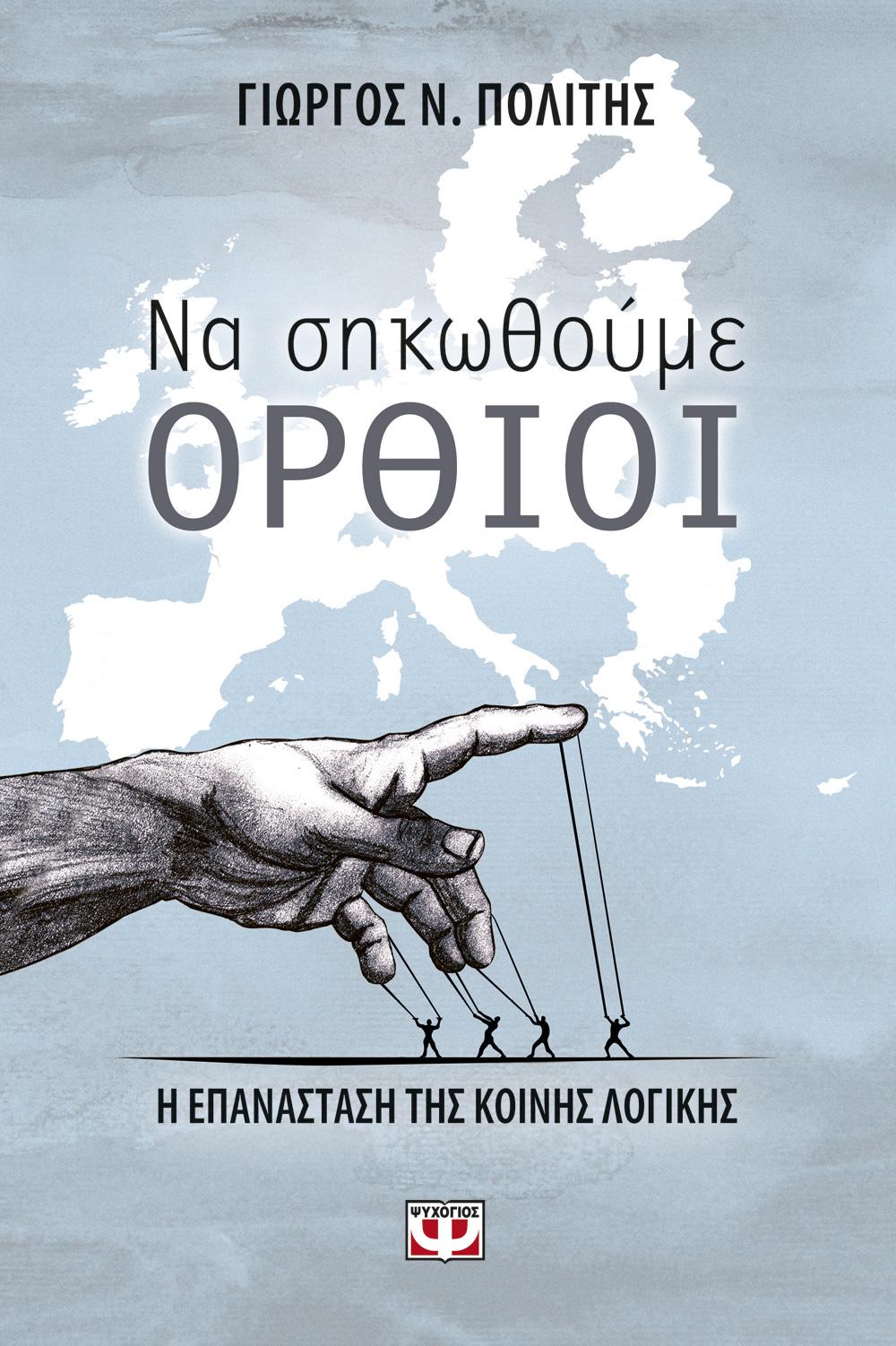 Να Σηκωθούμε Όρθιοι - Η Επανάσταση Της Κοινής Λογικής bibliopoleio biblia poikila uemata