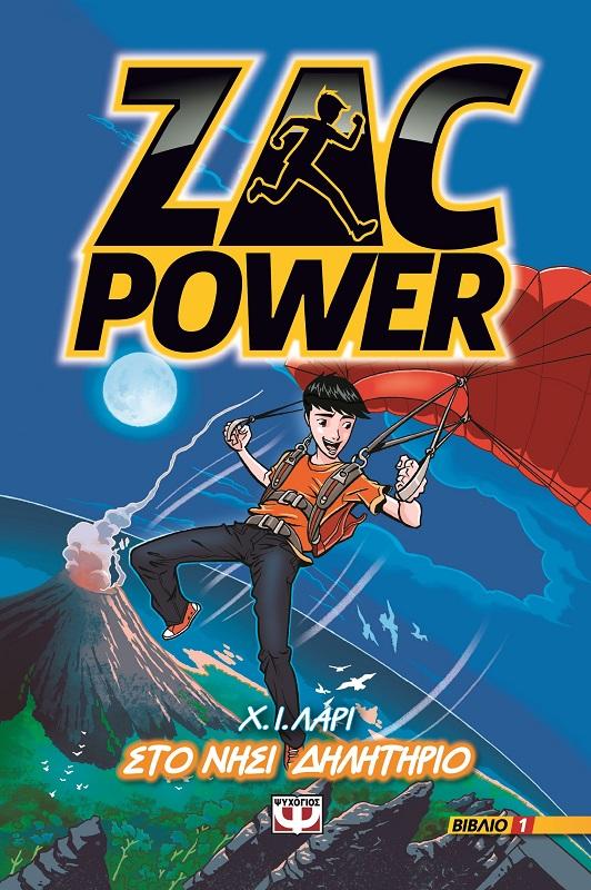 Zac Power 1 - Στο Νησί Δηλητήριο bibliopoleio biblia neanika