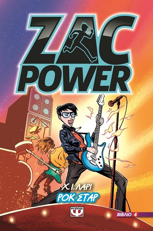 Zac Power 4 - Ροκ Σταρ bibliopoleio biblia neanika