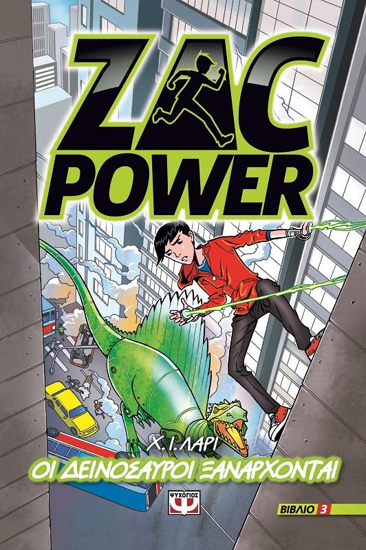 Zac Power 3 - Οι Δεινόσαυροι Ξανάρχονται bibliopoleio biblia neanika