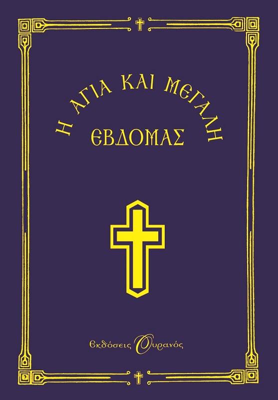 Η Αγία Και Μεγάλη Εβδομάς-Μικρό Σχήμα bibliopoleio biblia poikila uemata