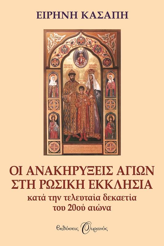 Οι Ανακηρύξεις Αγίων Στη Ρωσική Εκκλησία bibliopoleio biblia poikila uemata