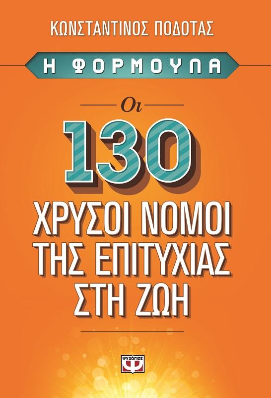 Η Φόρμουλα - Οι 130 Χρυσοί Νόμοι Της Επιτυχίας Στη Ζωή bibliopoleio biblia poikila uemata