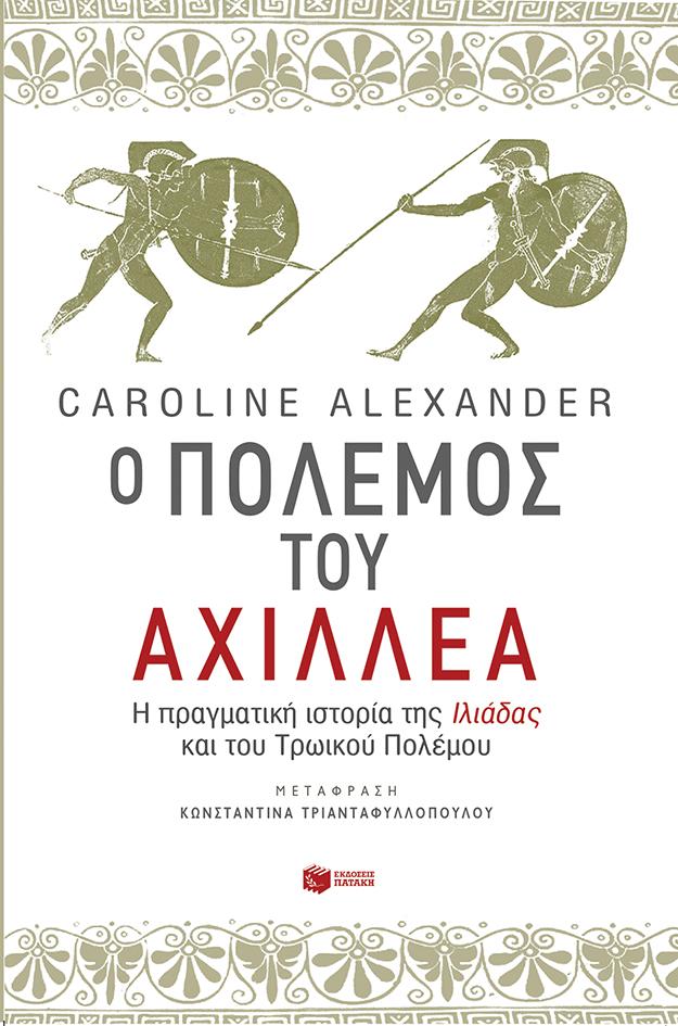 Ο πόλεμος του Αχιλλέα. Η πραγματική ιστορία της Ιλιάδας και του Τρωικού Πολέμου bibliopoleio biblia ueorhtikes episthmes