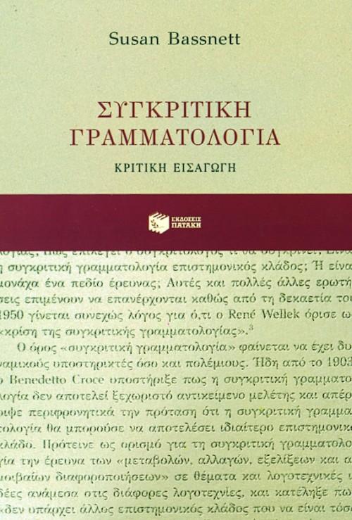 Συγκριτική γραμματολογία - Κριτική εισαγωγή bibliopoleio biblia ueorhtikes episthmes