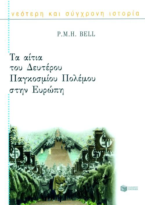 Τα αίτια του Δευτέρου Παγκοσμίου Πολέμου στην Eυρώπη bibliopoleio biblia ueorhtikes episthmes