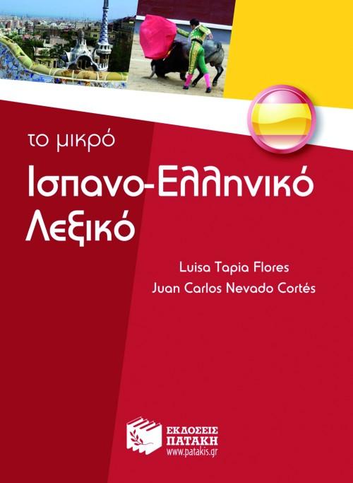 Το μικρό ισπανο -ελληνικό λεξικό bibliopoleio biblia lejika