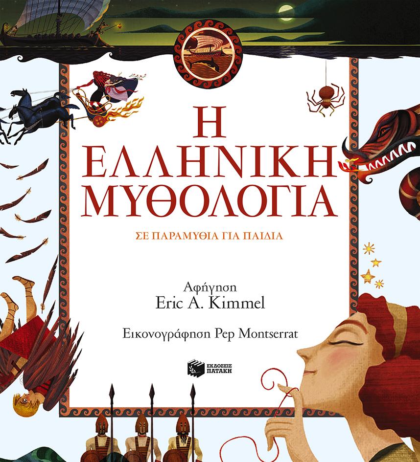 Η ελληνική μυθολογία σε παραμύθια για παιδιά (χαρτόδετη έκδοση) bibliopoleio biblia paidika