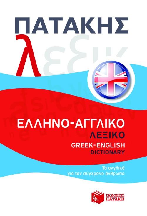 Ελληνο -αγγλικό λεξικό , Greek -English dictionary bibliopoleio biblia lejika