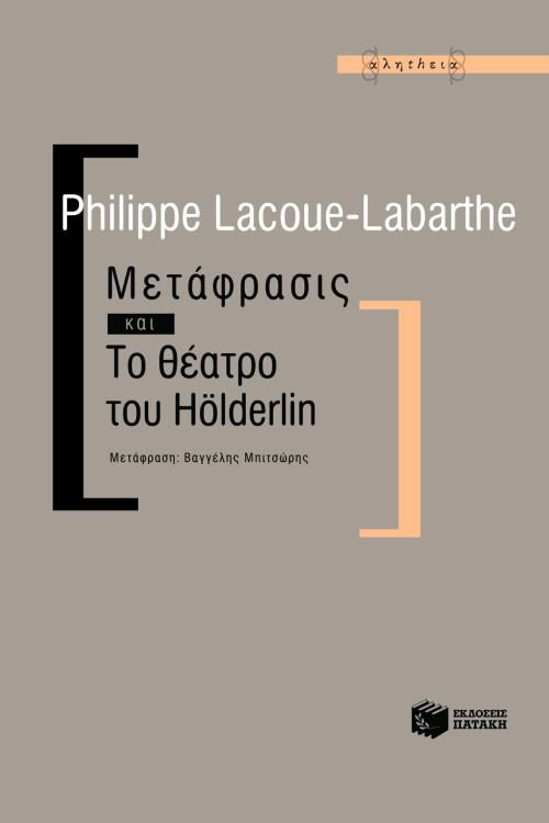 Μετάφρασις και Το θέατρο του Holderlin bibliopoleio biblia ueorhtikes episthmes