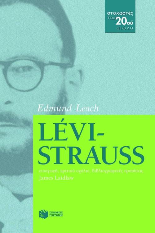 Levi -Strauss bibliopoleio biblia ueorhtikes episthmes