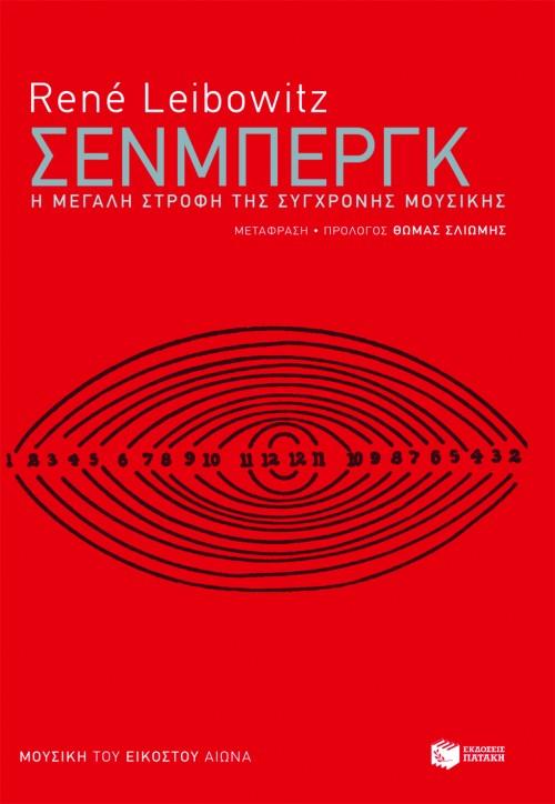 Σένμπεργκ. Η μεγάλη στροφή της σύγχρονης μουσικής bibliopoleio biblia texnh kai politismos