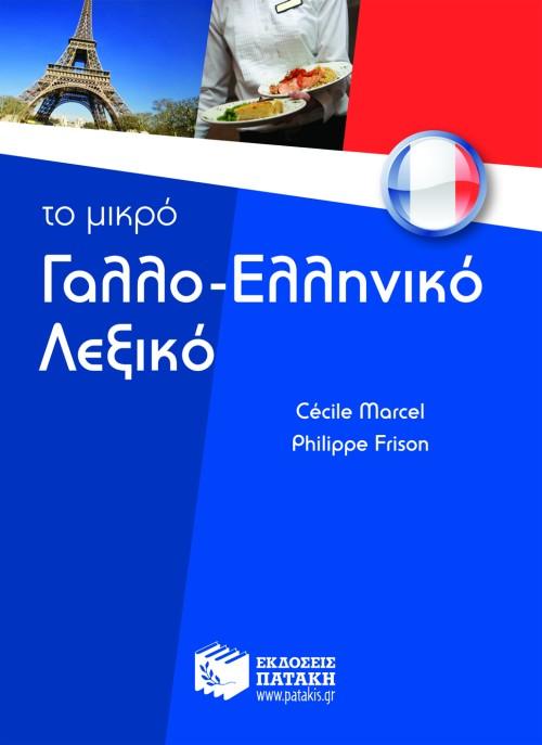 Το μικρό γαλλο -ελληνικό λεξικό bibliopoleio biblia lejika