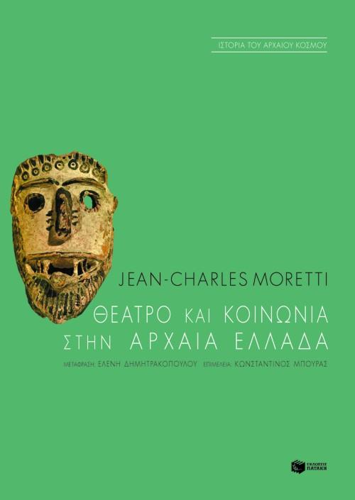 Θέατρο και κοινωνία στην αρχαία Eλλάδα bibliopoleio biblia ueorhtikes episthmes