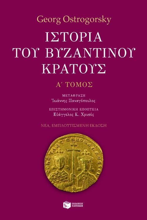 Ιστορία του βυζαντινού κράτους (α΄ τόμος, εμπλουτισμένη έκδοση) bibliopoleio biblia ueorhtikes episthmes