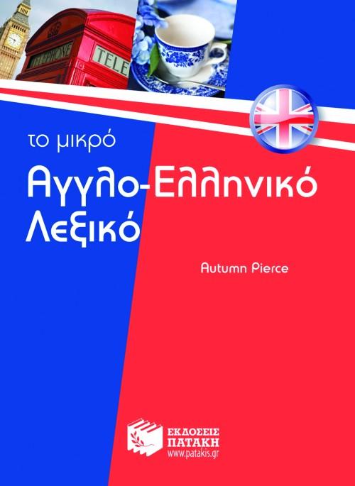 Το μικρό αγγλο -ελληνικό λεξικό bibliopoleio biblia lejika