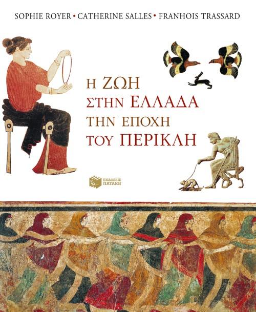 Η ζωή στην Eλλάδα την εποχή του Περικλή bibliopoleio biblia ueorhtikes episthmes