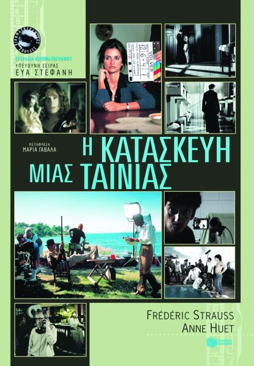 Η κατασκευή μιας ταινίας bibliopoleio biblia texnh kai politismos