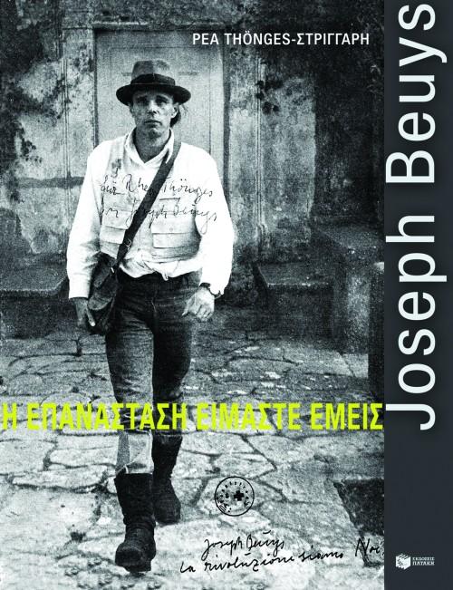 Joseph Beuys – Η επανάσταση είμαστε εμείς bibliopoleio biblia texnh kai politismos