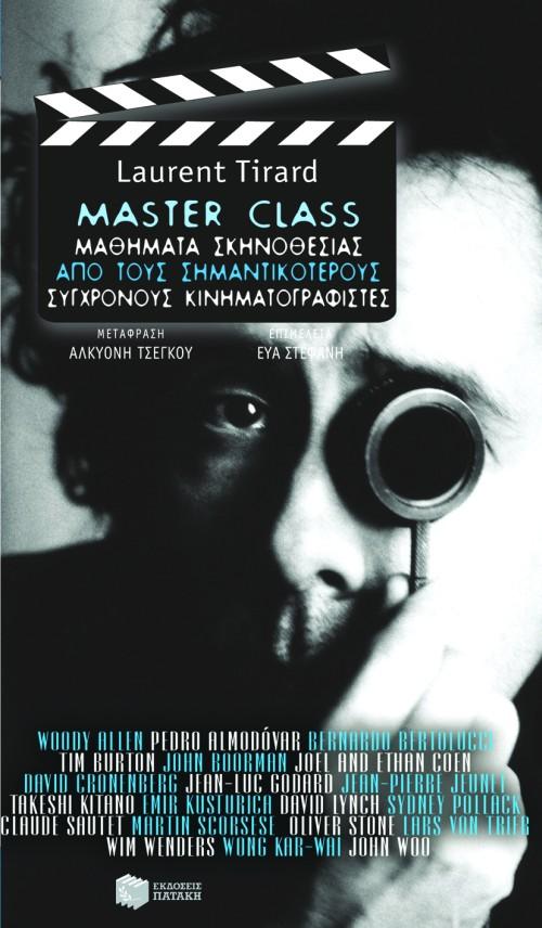 Master Class. Μαθήματα σκηνοθεσίας από τους σημαντικότερους σύγχρονους κινηματογ bibliopoleio biblia texnh kai politismos