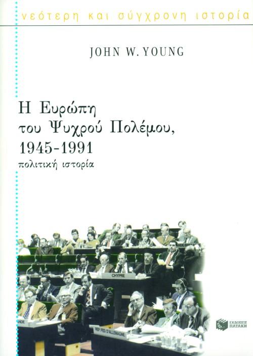 Η Eυρώπη του Ψυχρού Πολέμου, 1945 – 1991 - Πολιτική ιστορία bibliopoleio biblia ueorhtikes episthmes