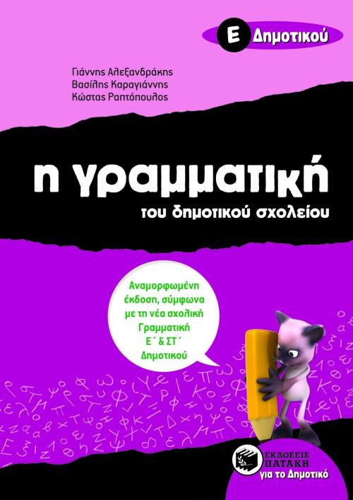 Η γραμματική του δημοτικού σχολείου, Ε΄ Δημοτικού (αναμορφωμένη έκδοση) bibliopoleio biblia sxolika